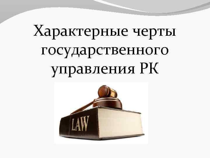 Отличительные черты государственного управления.шпаргалка