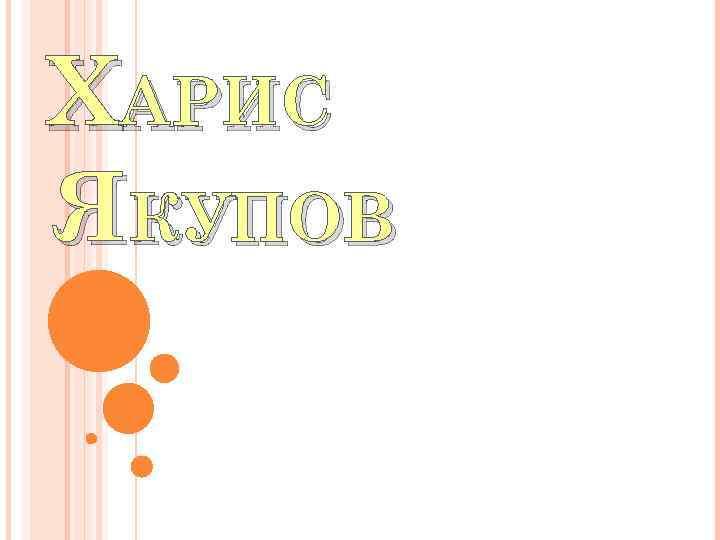 ХАРИС ЯКУПОВ
