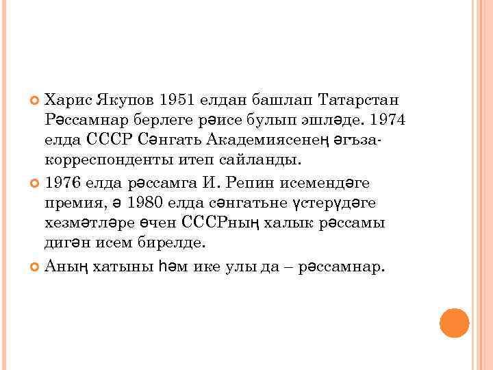 Харис Якупов 1951 елдан башлап Татарстан Рәссамнар берлеге рәисе булып эшләде. 1974 елда СССР