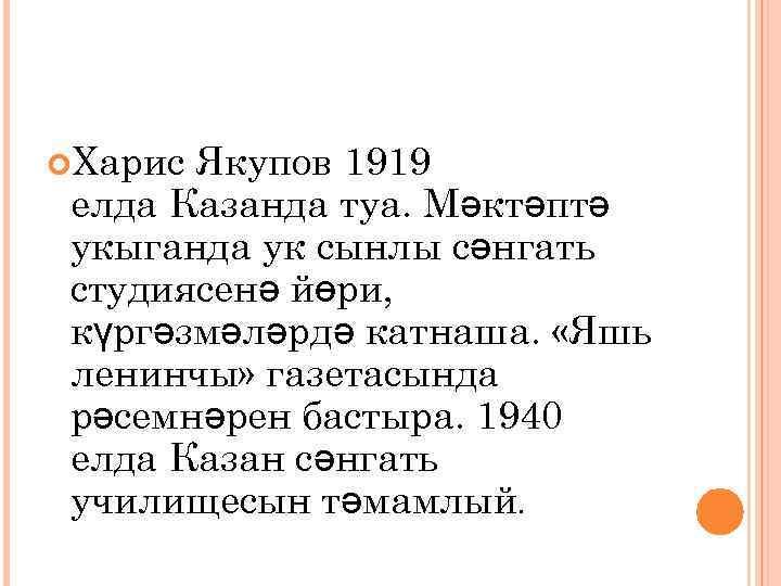 Харис Якупов 1919 елда Казанда туа. Мәктәптә укыганда ук сынлы сәнгать студиясенә йөри,