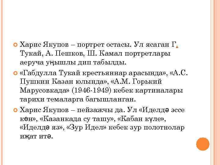 Харис Якупов – портрет остасы. Ул ясаган Г. Тукай, А. Пешков, Ш. Камал портретлары