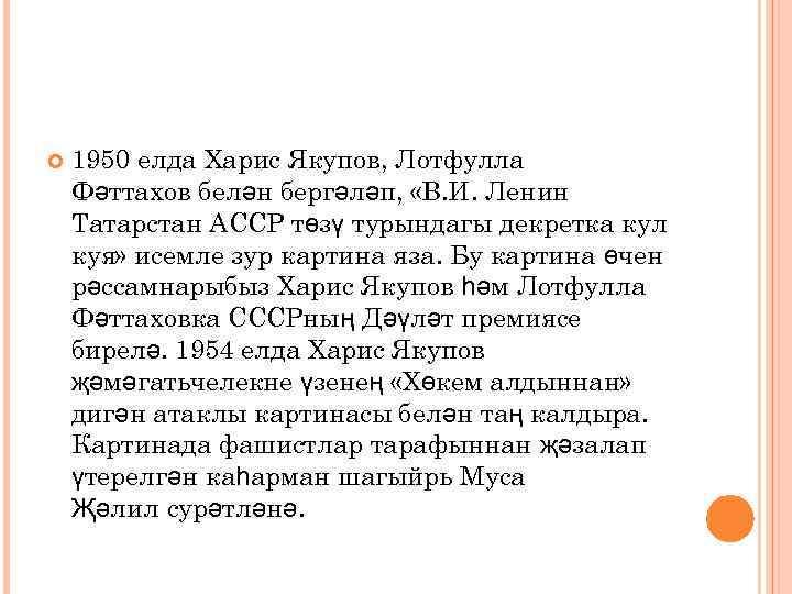1950 елда Харис Якупов, Лотфулла Фәттахов белән бергәләп, «В. И. Ленин Татарстан АССР