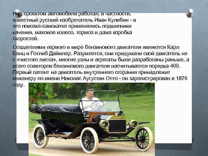 Над проектом автомобиля работал, в частности, известный русский изобретатель Иван Кулибин - в его