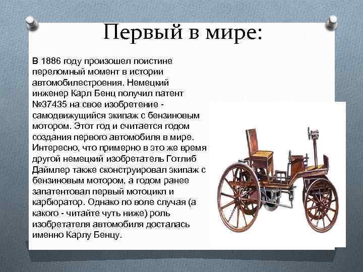 Первый в мире: В 1886 году произошел поистине переломный момент в истории автомобилестроения. Немецкий