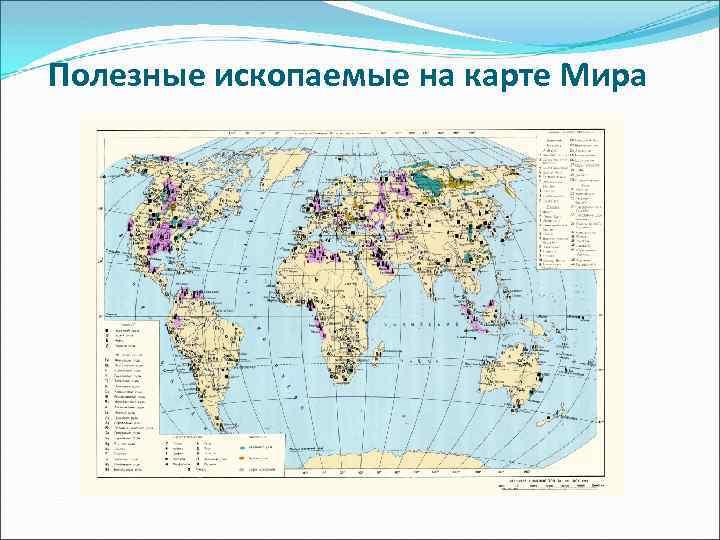 карта топливных ресурсов мира