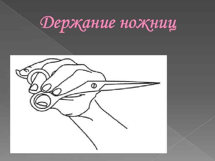Держание ножниц