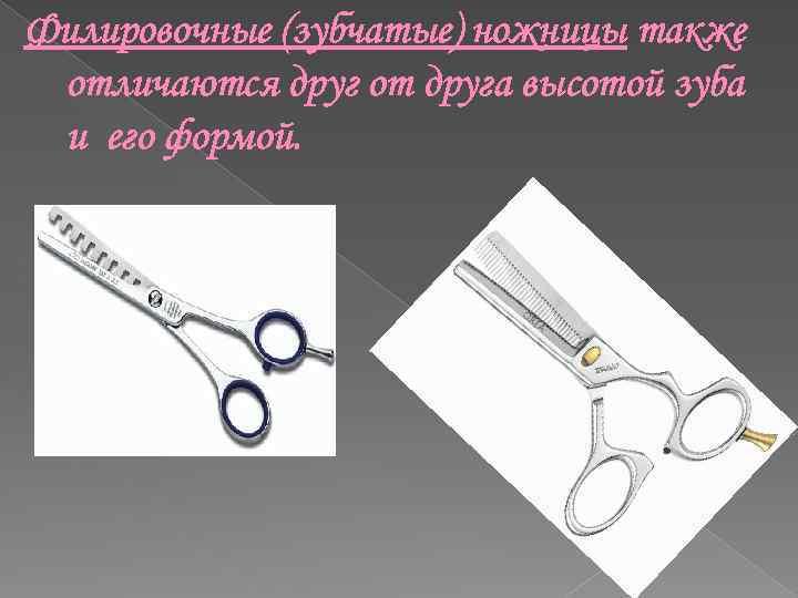 Филировочные (зубчатые) ножницы также отличаются друг от друга высотой зуба и его формой.