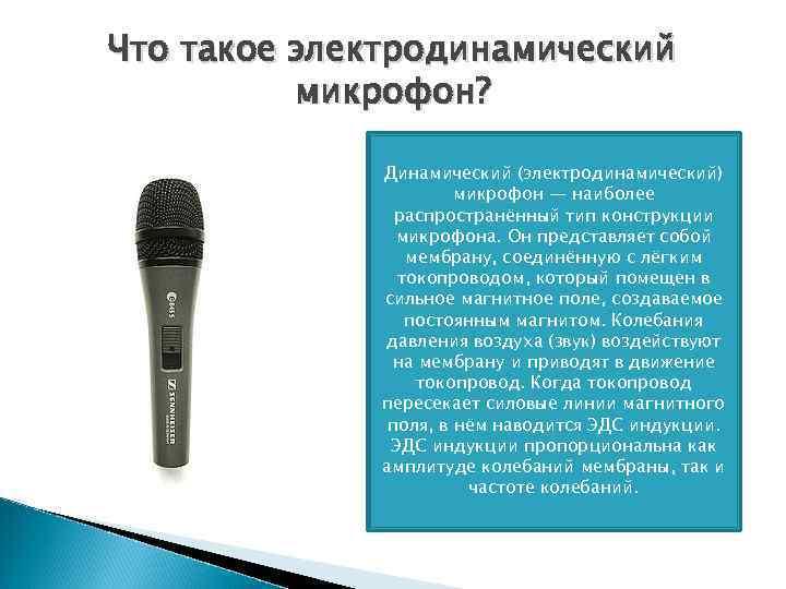 Что такое электродинамический микрофон? Динамический (электродинамический) микрофон — наиболее распространённый тип конструкции микрофона. Он