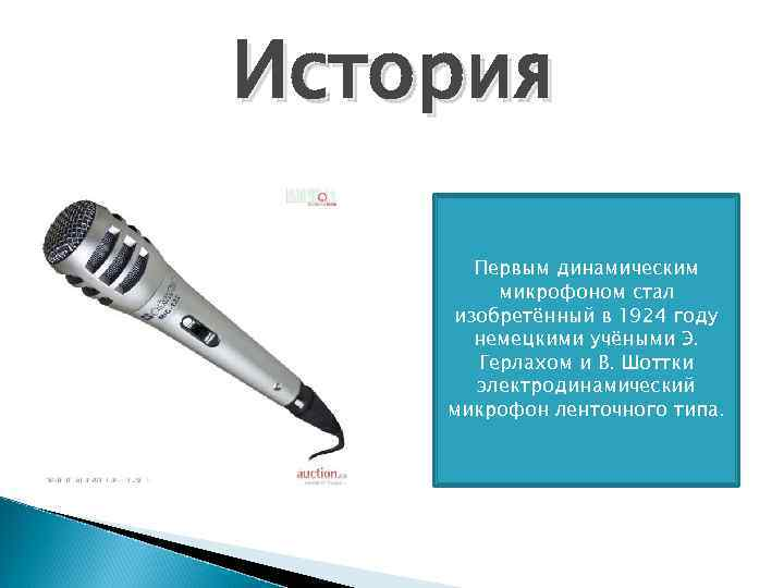 История Первым динамическим микрофоном стал изобретённый в 1924 году немецкими учёными Э. Герлахом и
