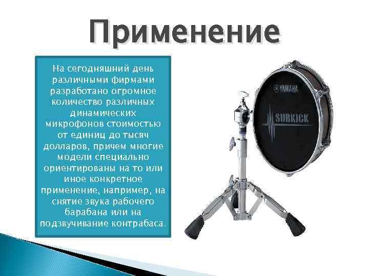 Применение На сегодняшний день различными фирмами разработано огромное количество различных динамических микрофонов стоимостью от
