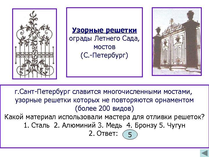 Узорные решетки ограды Летнего Сада, мостов (С. -Петербург) г. Сант-Петербург славится многочисленными мостами, узорные