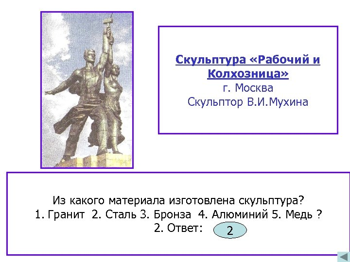 Скульптура «Рабочий и Колхозница» г. Москва Скульптор В. И. Мухина Из какого материала изготовлена