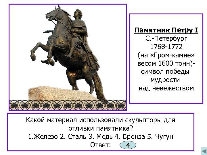 Памятник Петру I С. -Петербург 1768 -1772 (на «Гром-камне» весом 1600 тонн)символ победы мудрости