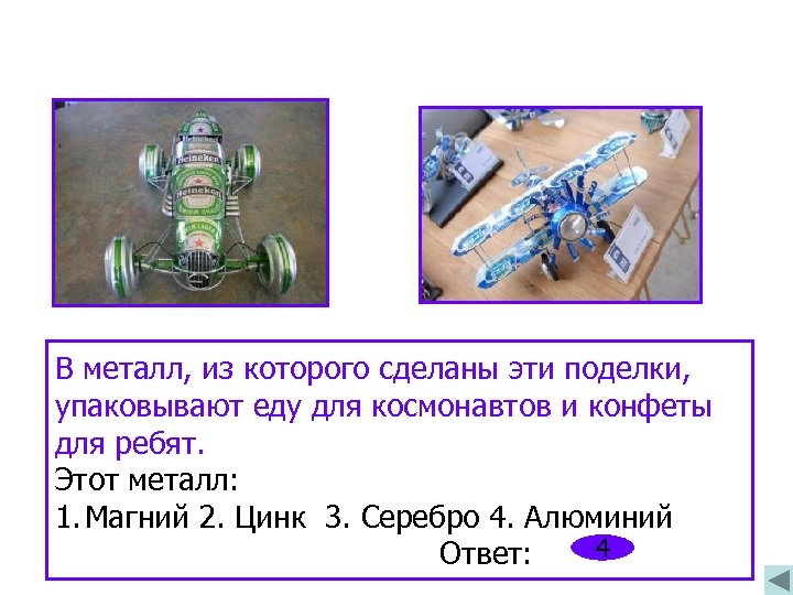 В металл, из которого сделаны эти поделки, упаковывают еду для космонавтов и конфеты для