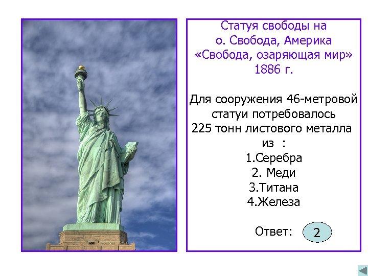 Статуя свободы на о. Свобода, Америка «Свобода, озаряющая мир» 1886 г. Для сооружения 46