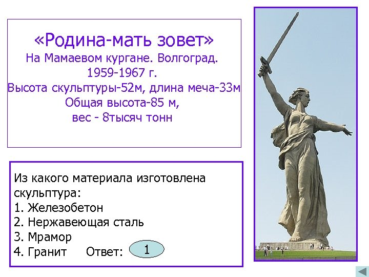 «Родина-мать зовет» На Мамаевом кургане. Волгоград. 1959 -1967 г. Высота скульптуры-52 м, длина