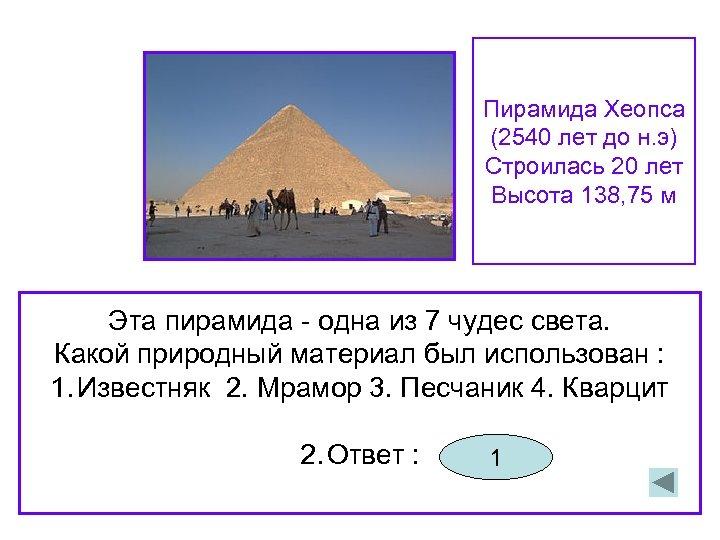 Пирамида Хеопса (2540 лет до н. э) Строилась 20 лет Высота 138, 75 м