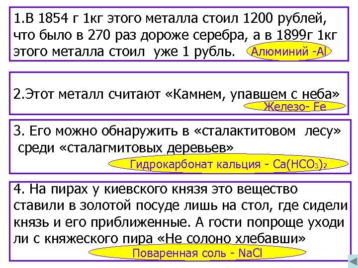 1. В 1854 г 1 кг этого металла стоил 1200 рублей, что было в