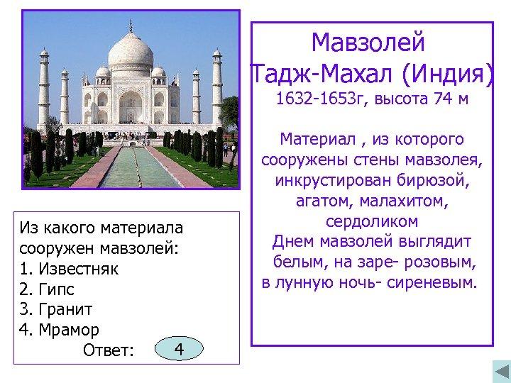 Мавзолей Тадж-Махал (Индия) 1632 -1653 г, высота 74 м Из какого материала сооружен мавзолей: