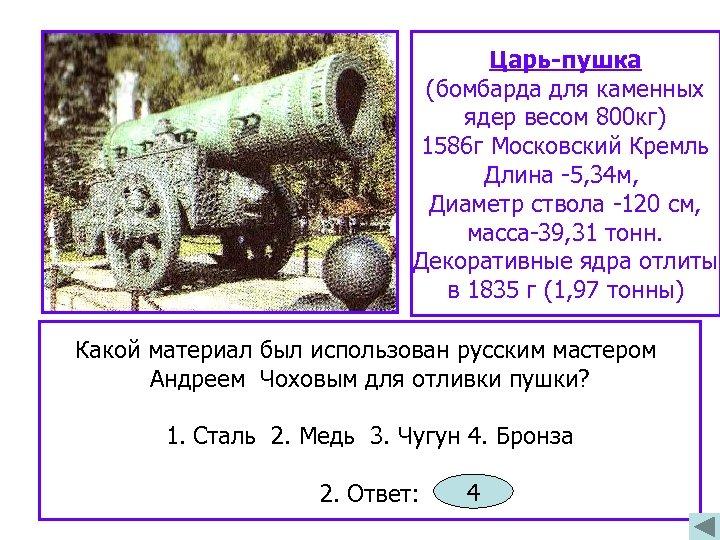 Царь-пушка (бомбарда для каменных ядер весом 800 кг) 1586 г Московский Кремль Длина -5,