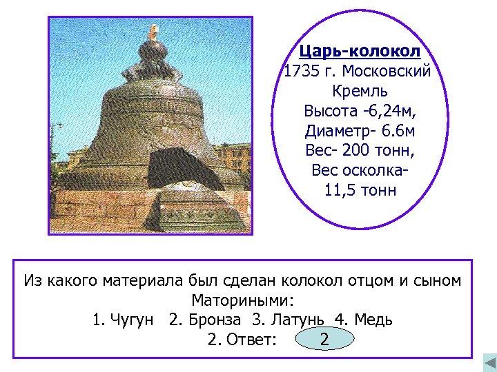 Царь-колокол 1735 г. Московский Кремль Высота -6, 24 м, Диаметр- 6. 6 м Вес-