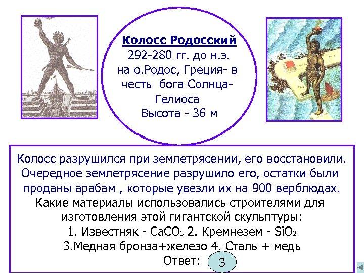 Колосс Родосский 292 -280 гг. до н. э. на о. Родос, Греция- в честь