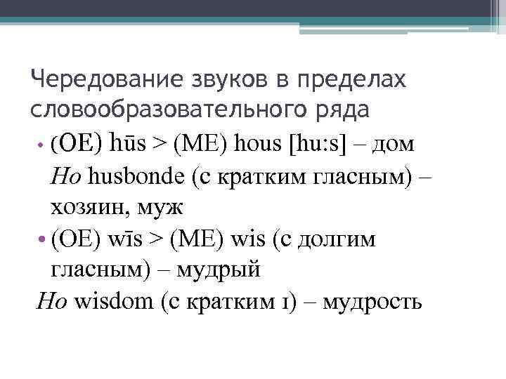 Чередование звуков в пределах словообразовательного ряда • (OE) hūs > (ME) hous [hu: s]