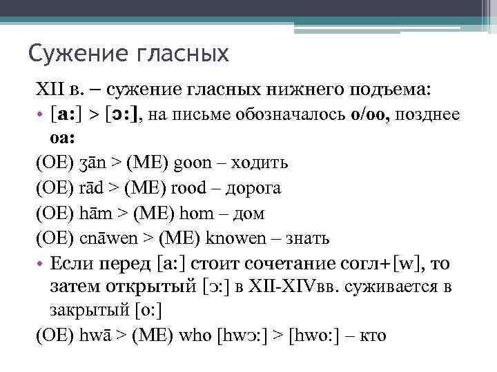 Сужение гласных XII в. – сужение гласных нижнего подъема: • [a: ] > [ᴐ:
