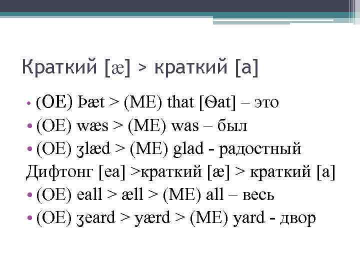 Краткий [æ] > краткий [a] • (OE) Ϸæt > (ME) that [Ѳat] – это