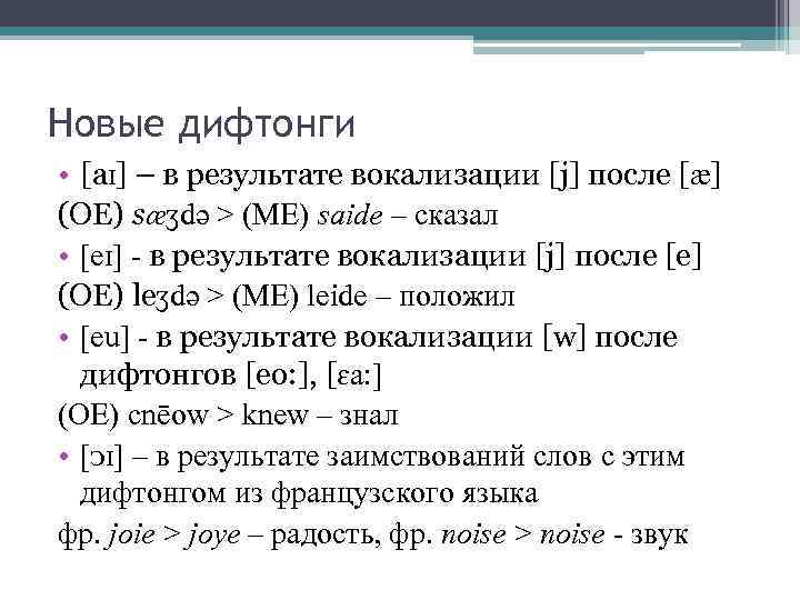 Новые дифтонги • [aɪ] – в результате вокализации [j] после [æ] (OE) sæӡdə >