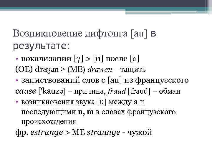 Возникновение дифтонга [au] в результате: • вокализации [γ] > [u] после [a] (OE) draӡan