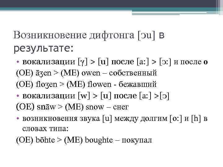 Возникновение дифтонга [ᴐu] в результате: • вокализации [γ] > [u] после [a: ] >