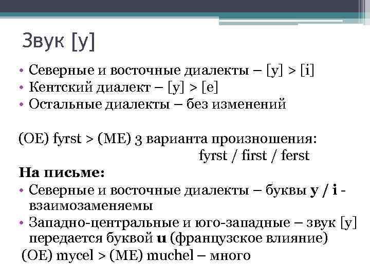 Звук [y] • Северные и восточные диалекты – [y] > [i] • Кентский диалект