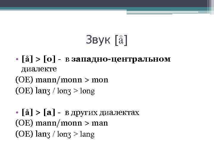 Звук [å] • [å] > [o] - в западно-центральном диалекте (OE) mann/monn > mon