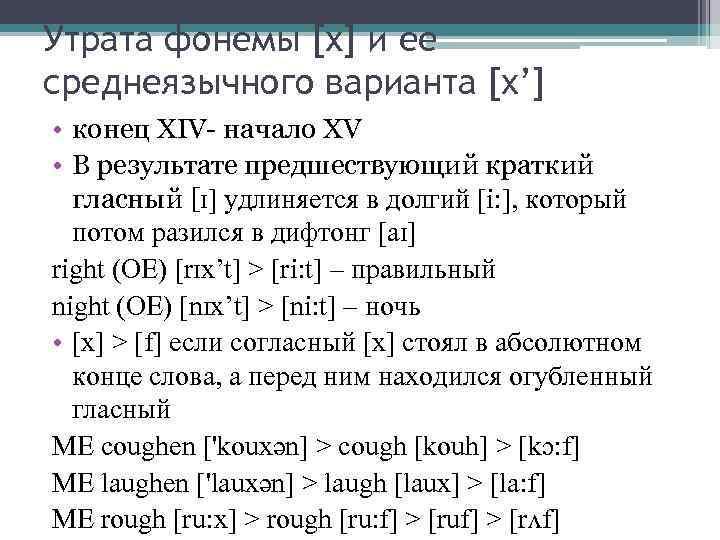 Утрата фонемы [х] и ее среднеязычного варианта [x'] • конец XIV- начало XV •