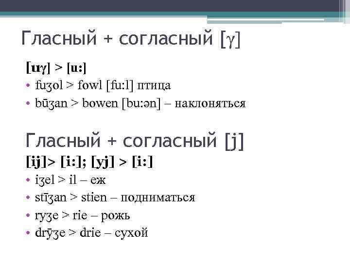 Гласный + согласный [γ] [uγ] > [u: ] • fuʒol > fowl [fu: l]