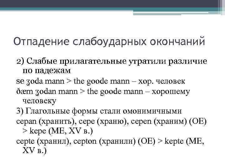 Отпадение слабоударных окончаний 2) Слабые прилагательные утратили различие по падежам se ʓoda mann >
