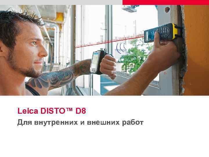 Leica DISTO™ D 8 Для внутренних и внешних работ