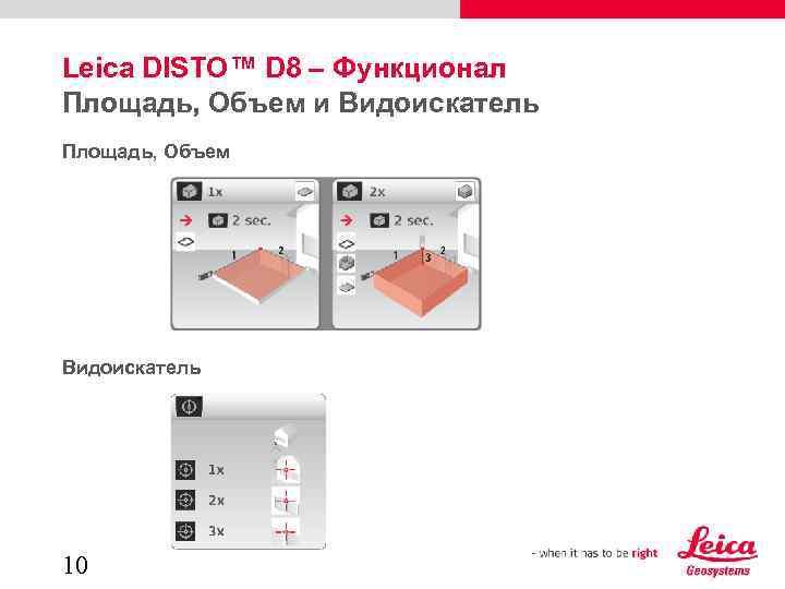 Leica DISTO™ D 8 – Функционал Площадь, Объем и Видоискатель Площадь, Объем Видоискатель 10