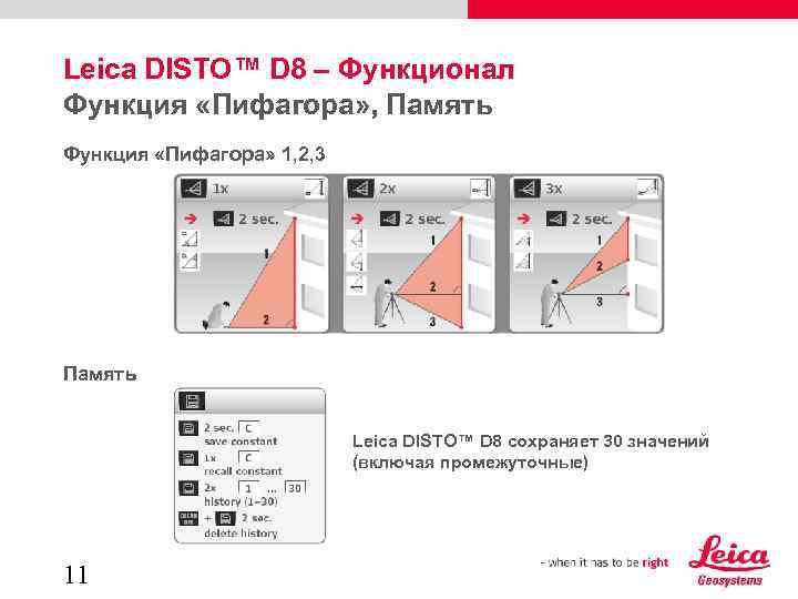 Leica DISTO™ D 8 – Функционал Функция «Пифагора» , Память Функция «Пифагора» 1, 2,