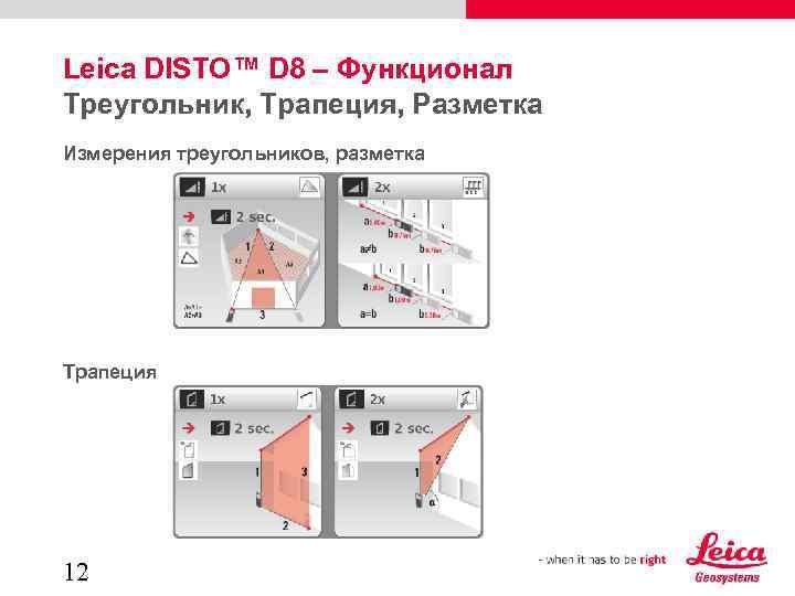 Leica DISTO™ D 8 – Функционал Треугольник, Трапеция, Разметка Измерения треугольников, разметка Трапеция 12