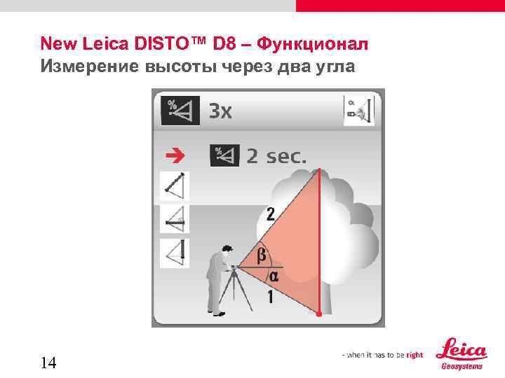 New Leica DISTO™ D 8 – Функционал Измерение высоты через два угла 14