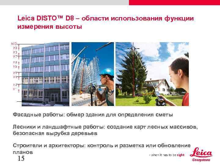 Leica DISTO™ D 8 – области использования функции измерения высоты Фасадные работы: обмер здания