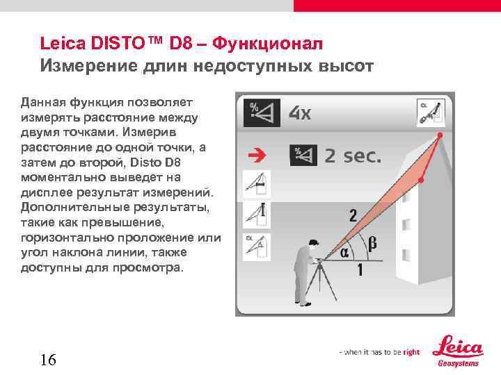 Leica DISTO™ D 8 – Функционал Измерение длин недоступных высот Данная функция позволяет измерять