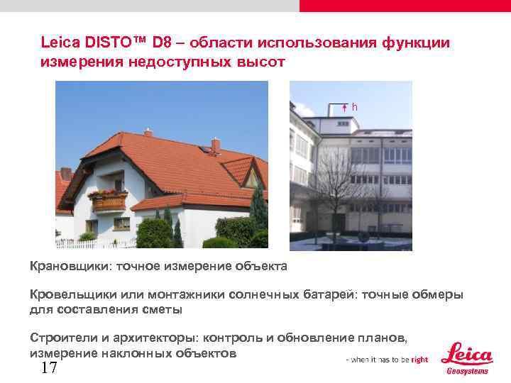 Leica DISTO™ D 8 – области использования функции измерения недоступных высот Крановщики: точное измерение