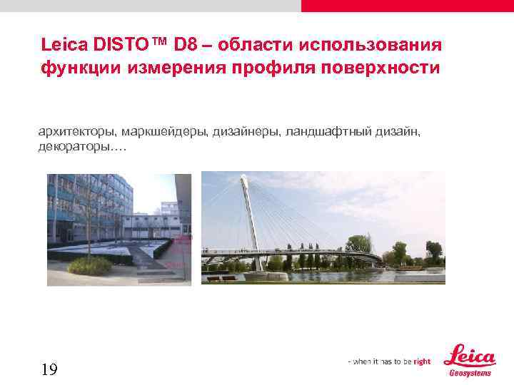 Leica DISTO™ D 8 – области использования функции измерения профиля поверхности архитекторы, маркшейдеры, дизайнеры,