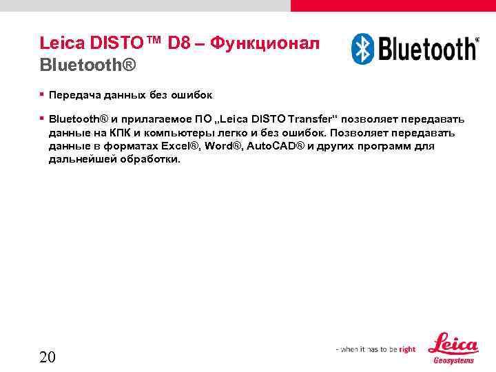 Leica DISTO™ D 8 – Функционал Bluetooth® Передача данных без ошибок Bluetooth® и прилагаемое