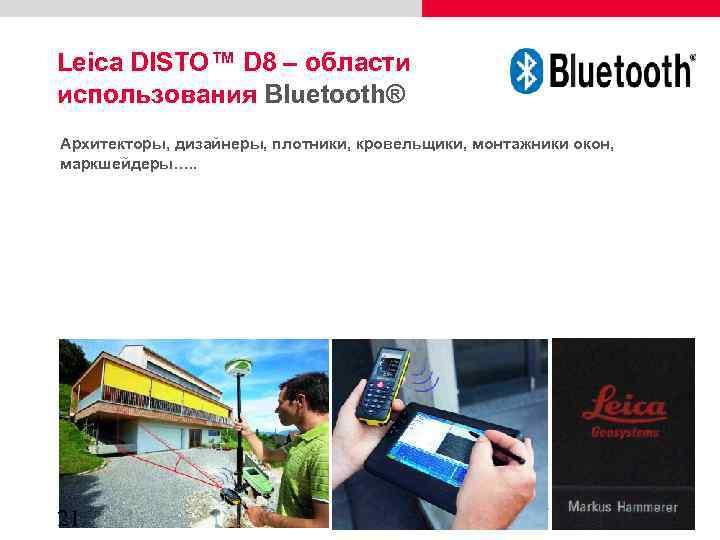 Leica DISTO™ D 8 – области использования Bluetooth® Архитекторы, дизайнеры, плотники, кровельщики, монтажники окон,