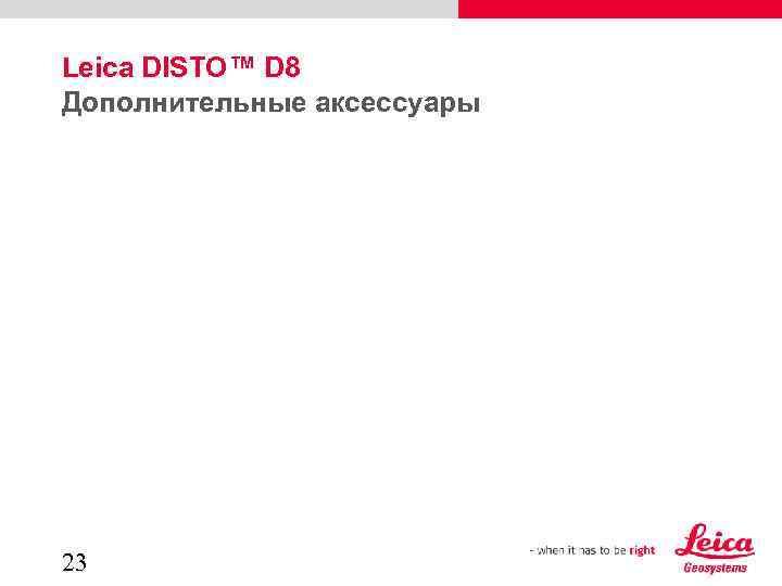 Leica DISTO™ D 8 Дополнительные аксессуары 23