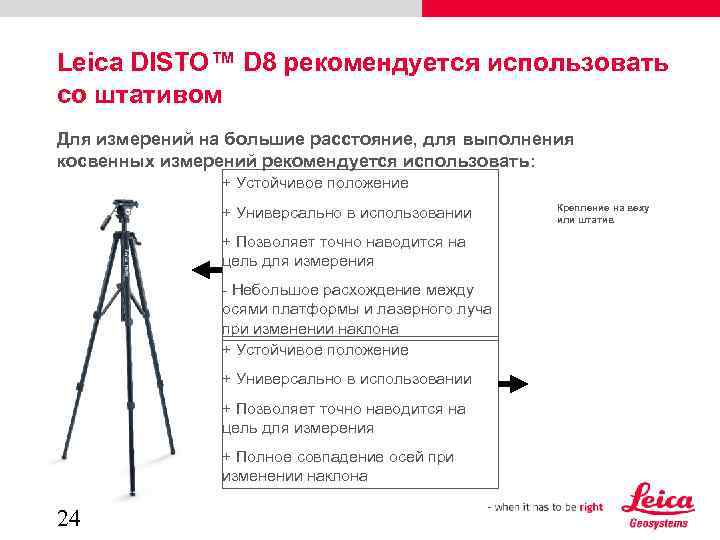 Leica DISTO™ D 8 рекомендуется использовать со штативом Для измерений на большие расстояние, для